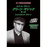 DVD グリーンマジックVol.4