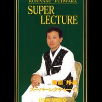 DVD 藤原邦恭 スーパーレクチャー2