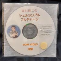 DVD シェルシンブルフルチャージ