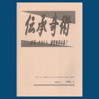 伝承奇術1(DVD付)