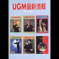 【コレクション】UGM最新情報バックナンバー(1998年3月号)