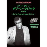 DVD グリーンマジックVol.6