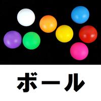 シリコン四ツ玉45mm/1.7inch(ボール)
