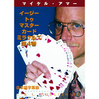 DVD イージー・トゥ・マスター・カード・ミラクルズVol.4