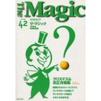 ザ・マジック42