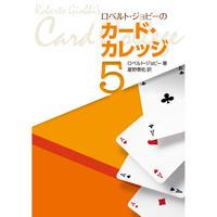 ロベルト・ジョビーのカードカレッジ第5巻