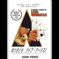 DVD ゆうきとも ライブ・ワークス2