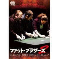 DVD ファットブラザーズVol.2