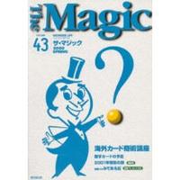 ザ・マジック43