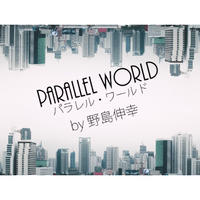 パラレルワールド by野島伸幸