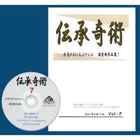 伝承奇術7(DVD付)