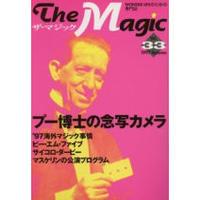 ザ・マジック33