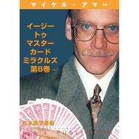 DVD イージー・トゥ・マスター・カード・ミラクルズVol.6