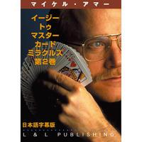 DVD イージー・トゥ・マスター・カード・ミラクルズVol.2