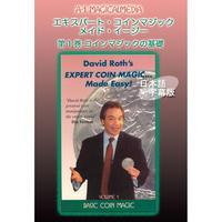 DVD エキスパートコインマジックVol.1