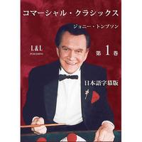 DVD コマーシャル・クラシックスVol.1