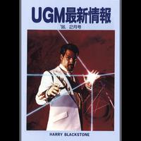 【コレクション】UGM最新情報バックナンバー(1996年2月号)