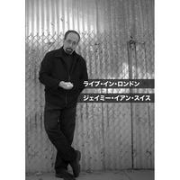 DVD ライブ・イン・ロンドン