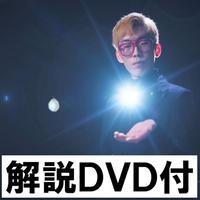 ディメンションL(解説DVD付)