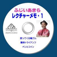 DVD ふじいあきらのレクチャーメモ1