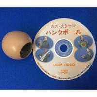 ハンクボール(DVD付)