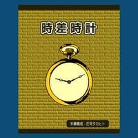 時差時計(小)