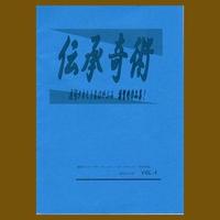 伝承奇術4(DVD付)