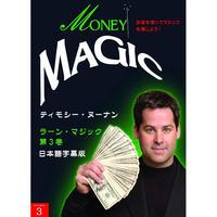 DVD ラーンマジック第3巻 マネーマジック