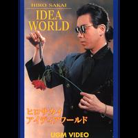 DVD ヒロ・サカイ アイディアワールド