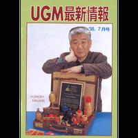 【コレクション】UGM最新情報バックナンバー(1998年7月号)