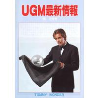 【コレクション】UGM最新情報バックナンバー(1996年12月号)