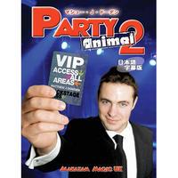DVD パーティアニマル2