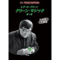 DVD グリーンマジックVol.1