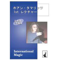 DVD ホアン・タマリッツ1stレクチャー