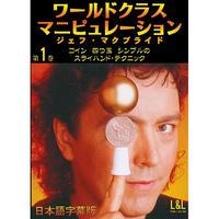 DVD ワールドクラスマニピュレーションVol.1