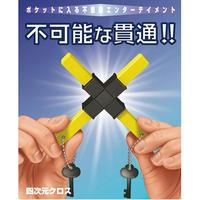 四次元クロス byTenyo