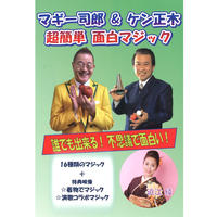 DVD マギー司郎&ケン正木 超簡単面白マジック
