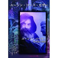 DVD ユージン・ゴーズ・ビザー