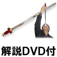 剣呑み(解説DVD付)