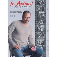 DVD イン・アクションVol.1