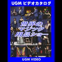 DVD 世界のマジック用品ショー 1