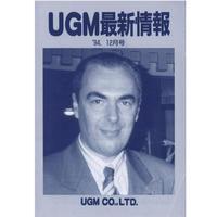 【コレクション】UGM最新情報バックナンバー(1994年12月号)
