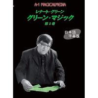 DVD グリーンマジックVol.2