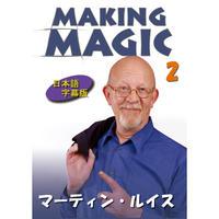 DVD メイキングマジックVol.2