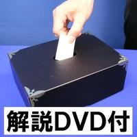 ロトボックス(解説DVD付)