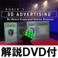 ルービックキューブ3Dアドバータイジング(解説DVD付)