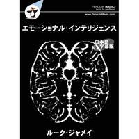 DVD エモーショナル・インテリジェンス