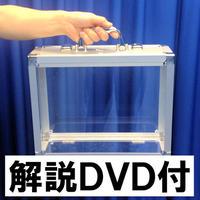 グラッシーブリーフケース(解説DVD付)