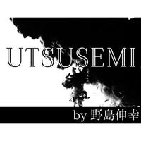 UTSUSEMI(空蝉) by野島伸幸