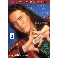 DVD アート・オブ・カード・マニピュレーションVol.3